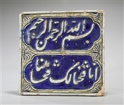 Early 19th Century Persian Hand Painted Ceramic Tile