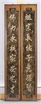 Two Chinese Framed Calligraphy Panels